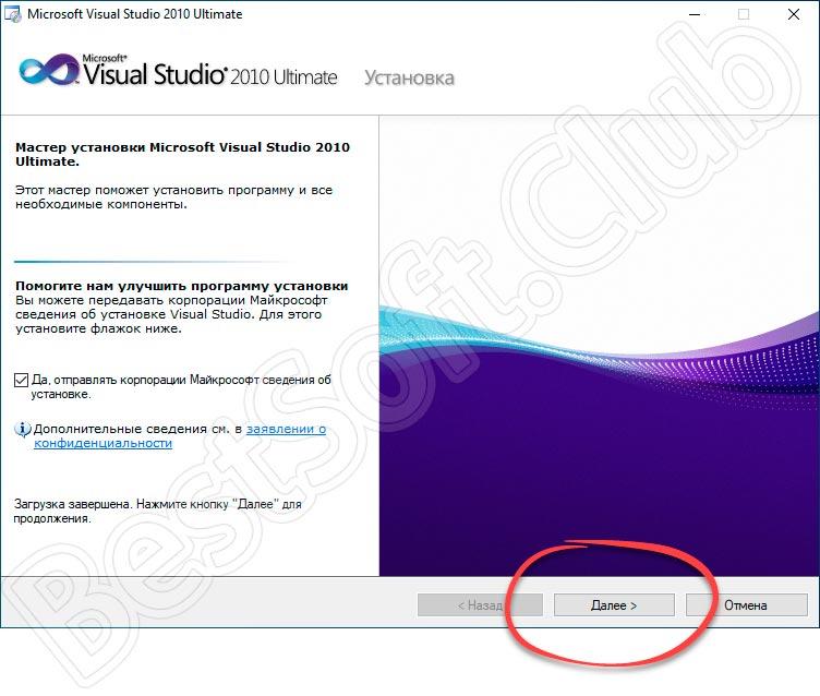 Загрузка компонентов для установки Visual Studio