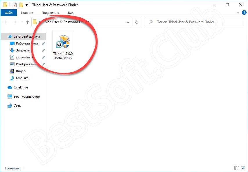Запуск установки TNod User & Password Finder