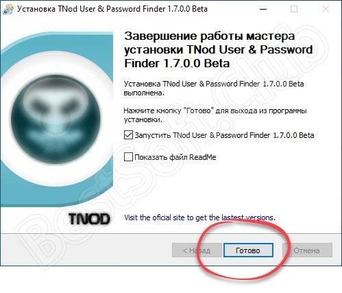 Завершение инсталляции TNod User & Password Finder
