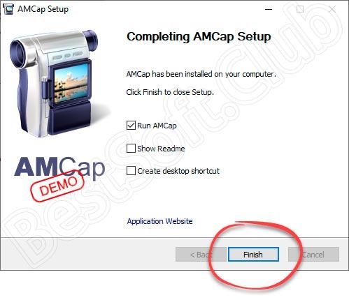 Завершение установки AMCap