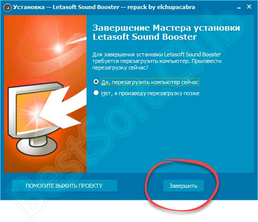 Завершение установки Sound Booster