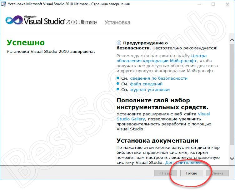 Завершение установки Visual Studio