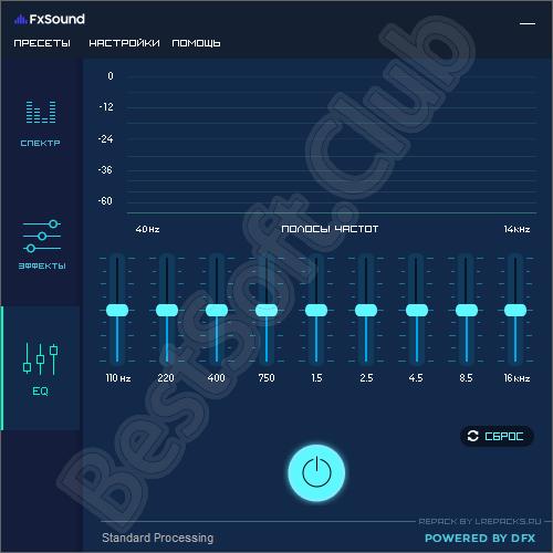 Эквалайзер в приложении для настройки звука в Windows 10