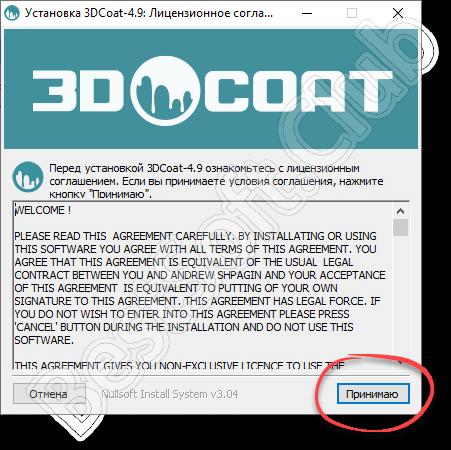 Лицензионное соглашение 3D Coat