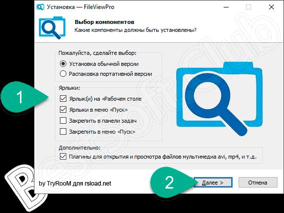 Настройка инсталлятора FileViewPro