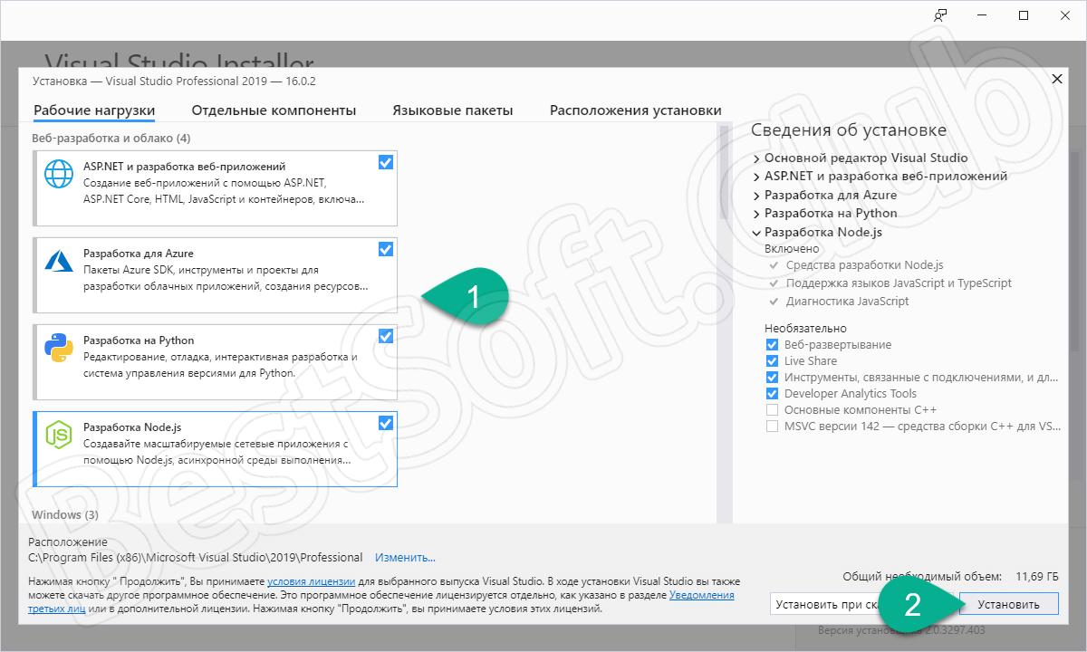 Настройка инсталлятора Microsoft Visual Studio