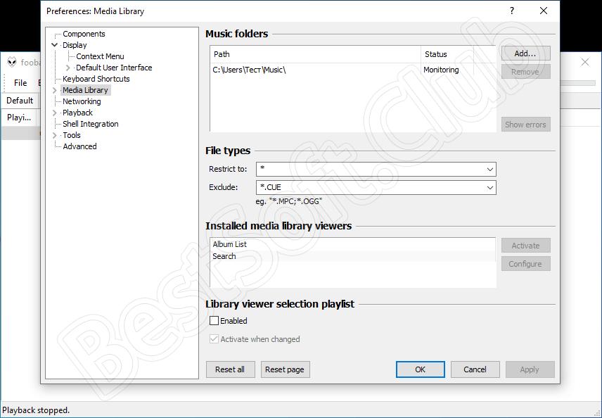 Настройки Foobar2000