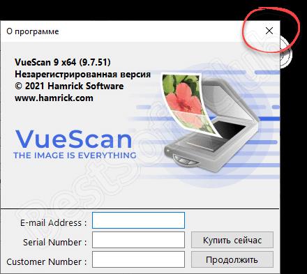 Отказ от регистрации при запуске VueScan