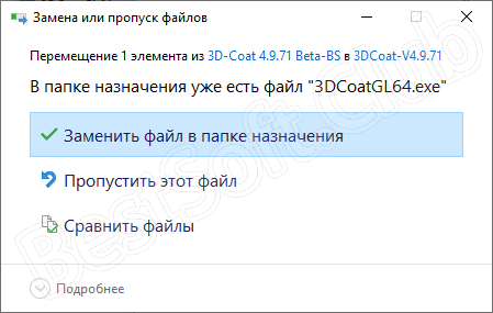 Подтверждение замены оригинальных файлов при активации 3D Coat