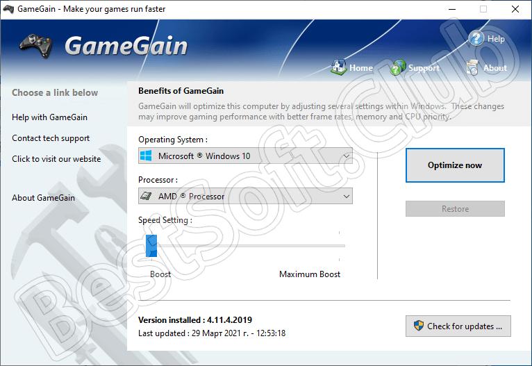 Пользовательский интерфейс GameGain