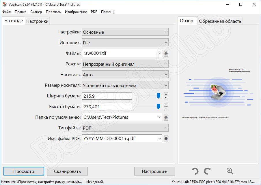 Пользовательский интерфейс VueScan