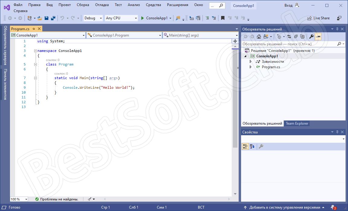 Программный интерфейс Microsoft Visual Studio