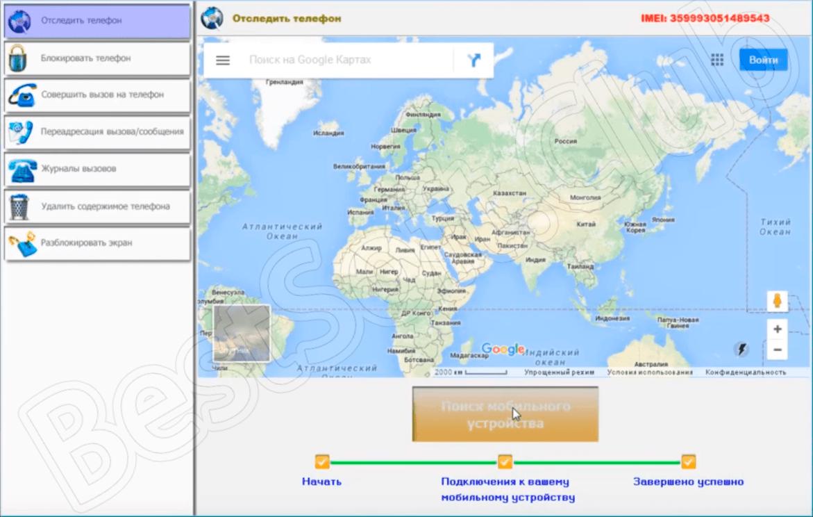Программный интерфейс MyPhoneDive