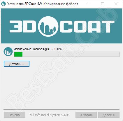 Процесс инсталляции программы 3D Coat
