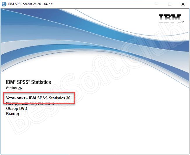 Пункт запуска установки IBM SPSS Statistics