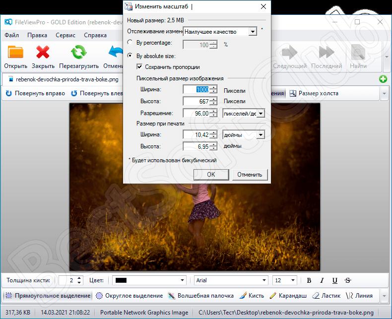 Работа с программой FileViewPro