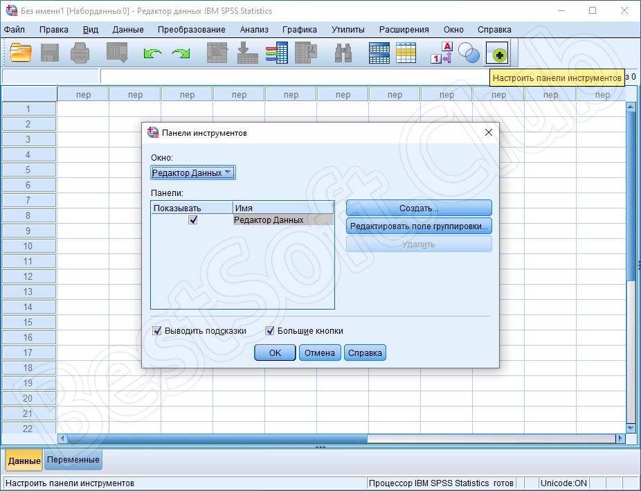 Редактор данных в IBM SPSS Statistics