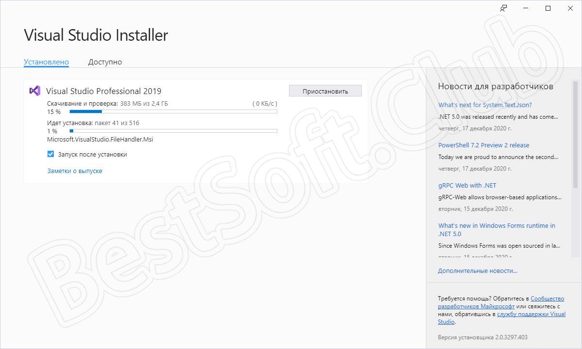 Установка Microsoft Visual Studio