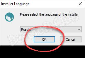 Выбор языка при инсталляции программы 3D Coat
