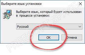 Выбор языка установки MyPhoneDive