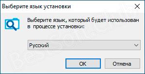 Язык установки приложения FileViewPro