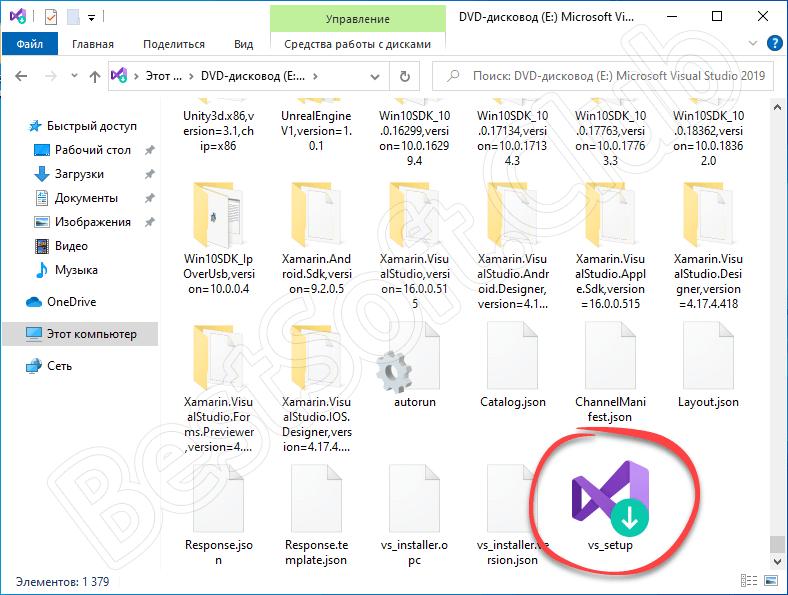 Запуск установки Microsoft Visual Studio