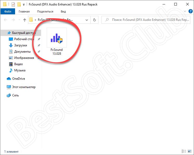 Запуск установки программы для настройки звука на Windows 10