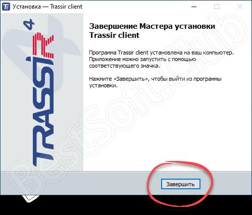 Завершение инсталляции TRASSIR Client