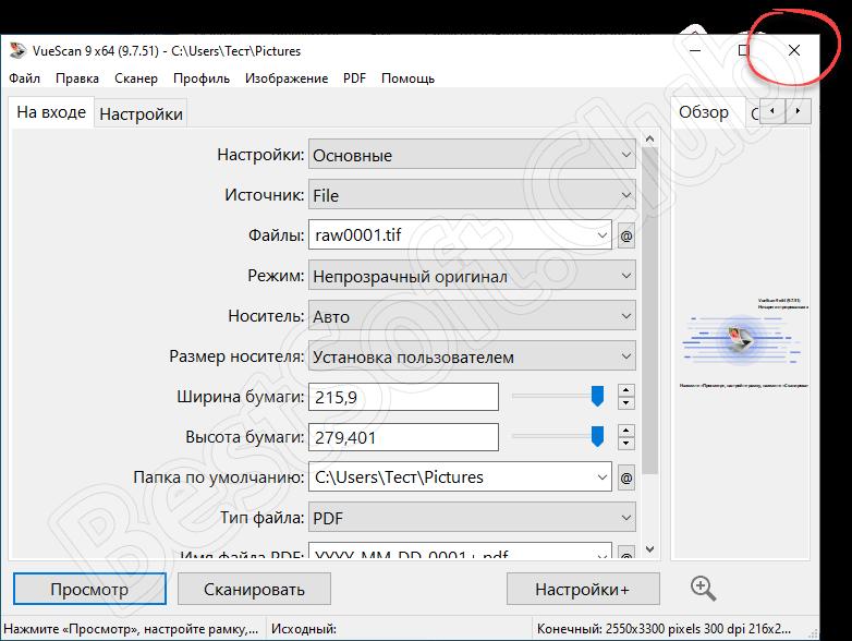 Завершение работы программы VueScan