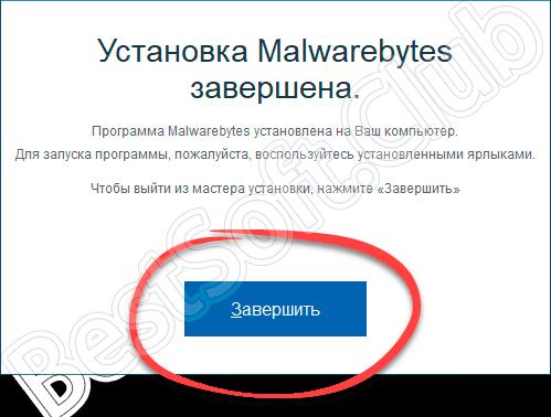 Завершение установки MyPhoneDive