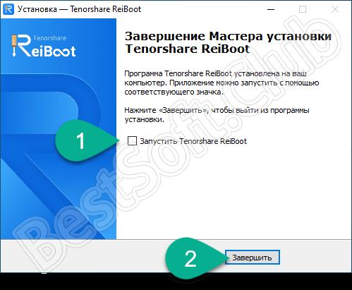 Завершение установки Tenorshare ReiBoot