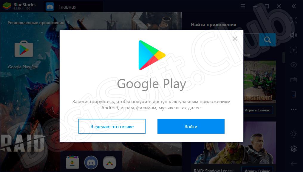 Авторизация в Google Play в BlueStacks 4