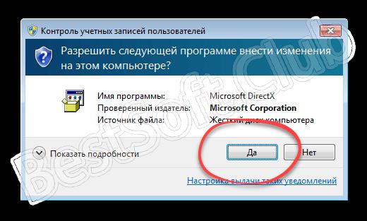 Доступ к правам администратора при инсталляции D3dx9_43.dll