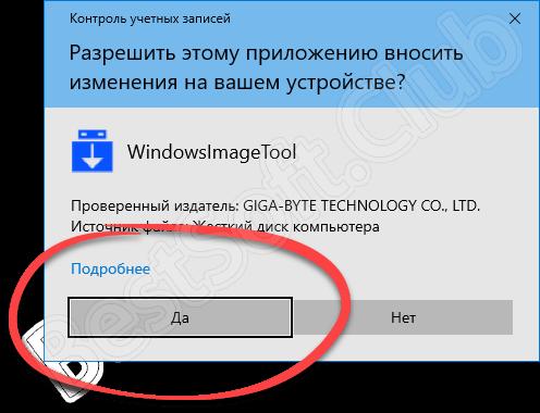 Доступ к правам администратора при работе с Windows USB Installation Tool