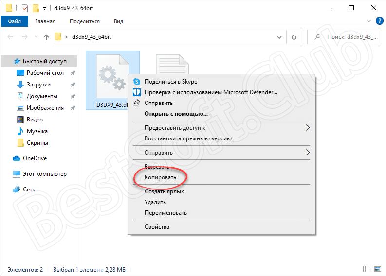 Копирование файла D3DX9_43.dll