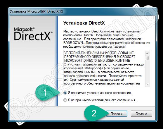 Лицензионное соглашение Microsoft DirectX