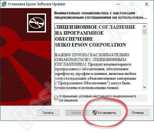 Лицензионное соглашение при установке программы для настройки принтера