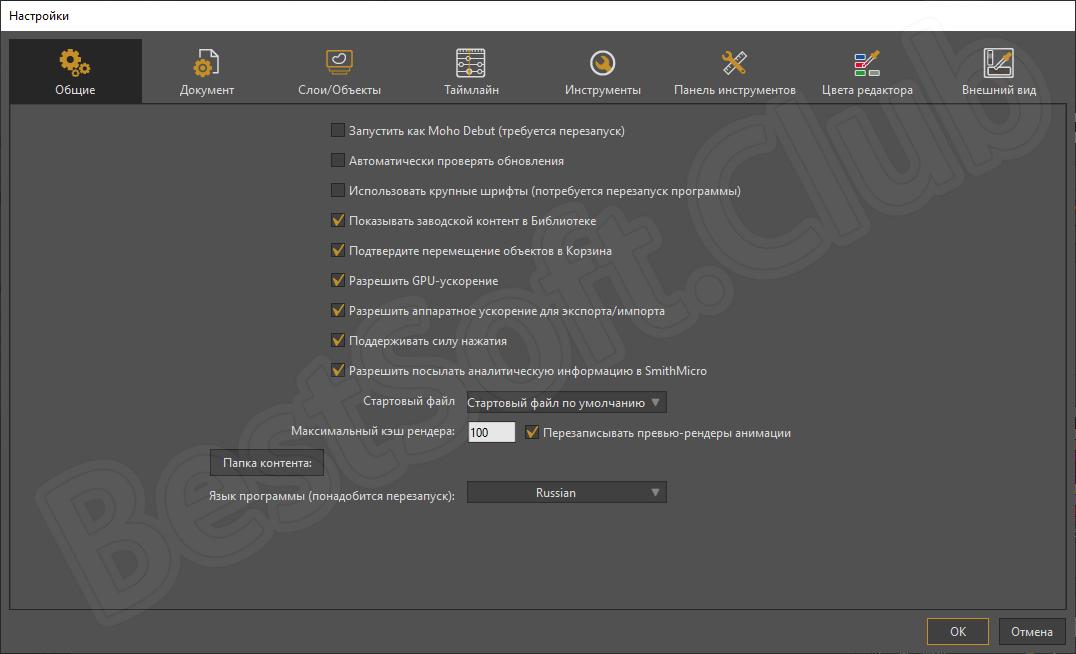 Настройки программы Moho Pro