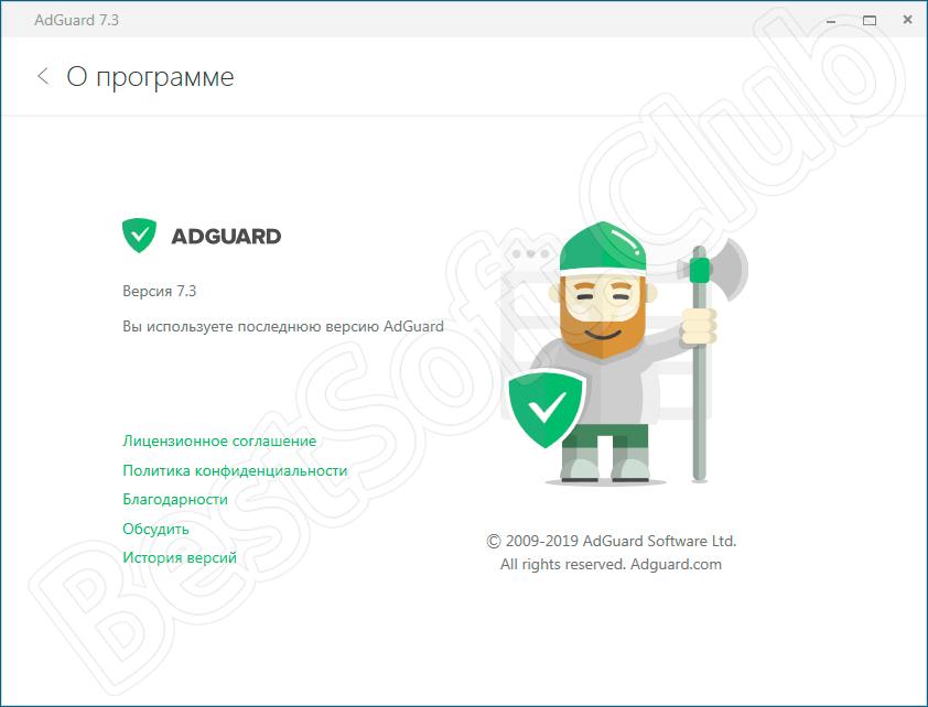 О программе Adguard