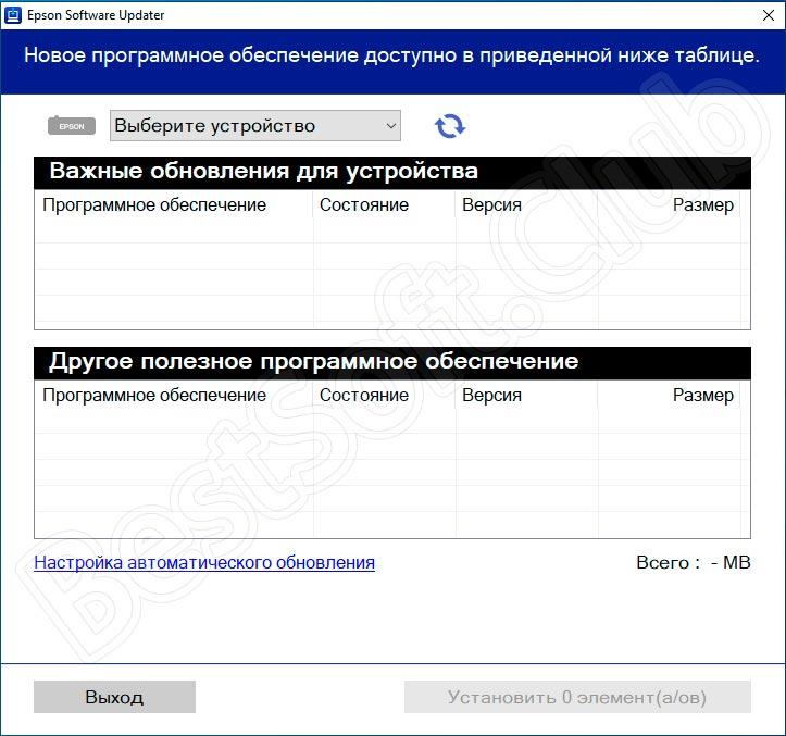 Пользовательский интерфейс программы настройки принтера для печати
