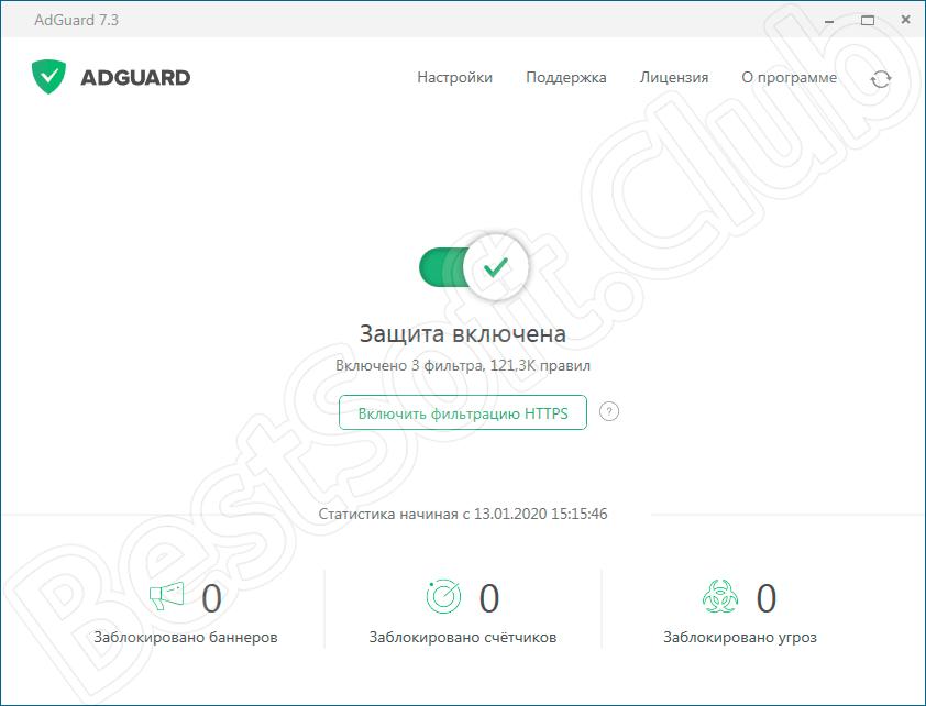Программный интерфейс Adguard