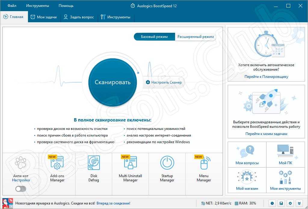 Программный интерфейс Auslogics BoostSpeed