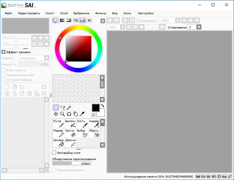Программный интерфейс Paint Tool SAI