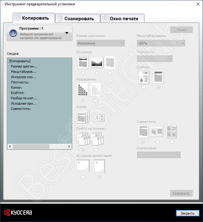 Программный интерфейс KYOCERA Print Center