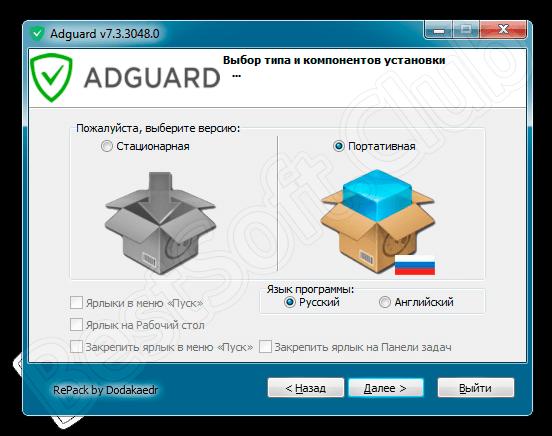 Распаковка портативной версии Adguard