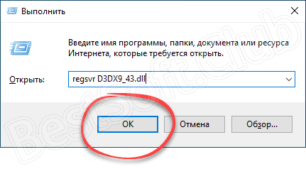 Регистрация компонента D3DX9_43.dll