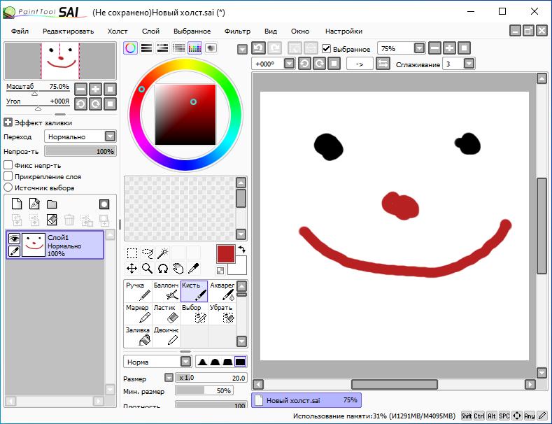 Рисование в Paint Tool SAI