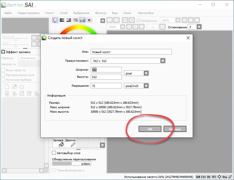 Создание нового файла в Paint Tool SAI