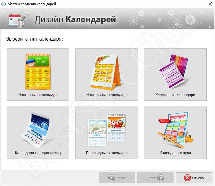 Выбор макета в Дизайн Календарей