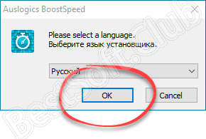 Язык инсталлятора Auslogics BoostSpeed